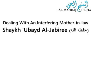 Dealing With An Interfering Mother-in-law – Shaykh 'Ubayd Al-Jaabiree
