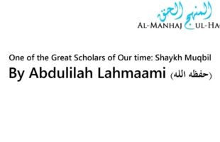 One of the Great Scholars of Our time: Shaykh Muqbil – By Abdulilah Lahmaami